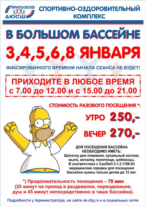 Черноголовка.ру объявления работа недорогие дачи с фото частные объявления